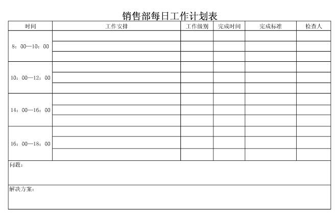 年销售工作计划表