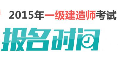 ★一建报名公告:2015年河南一级建造师考试考