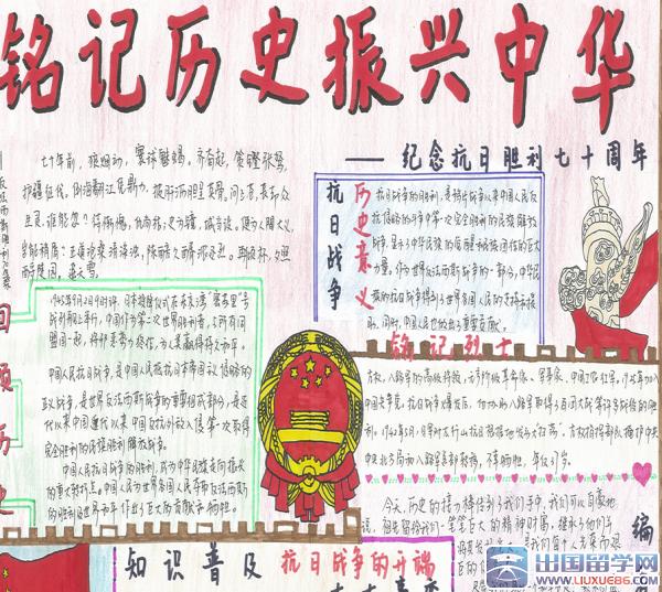 抗战胜利70周年手抄报图片21图片