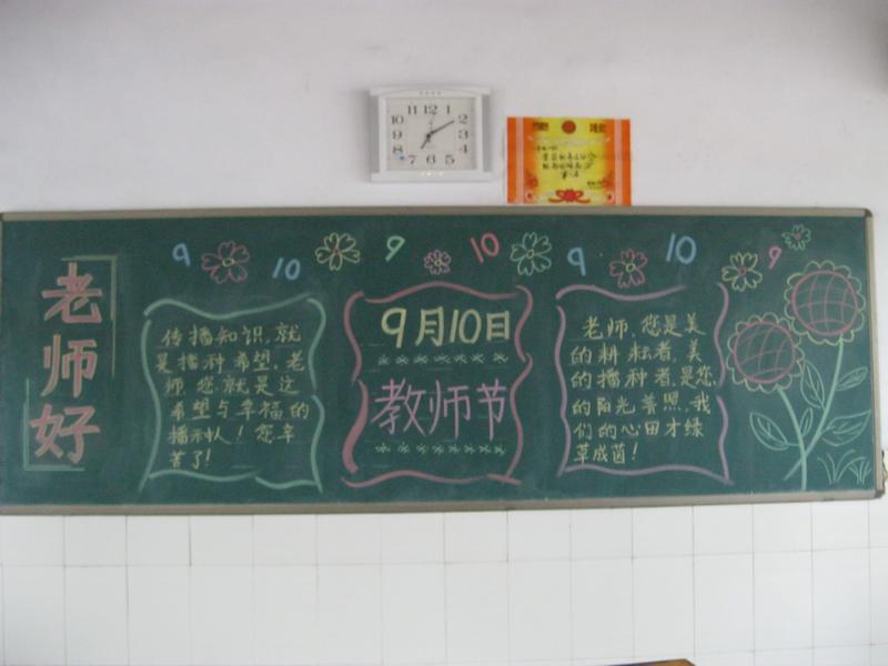 2017最新教师节黑板报图片大全188